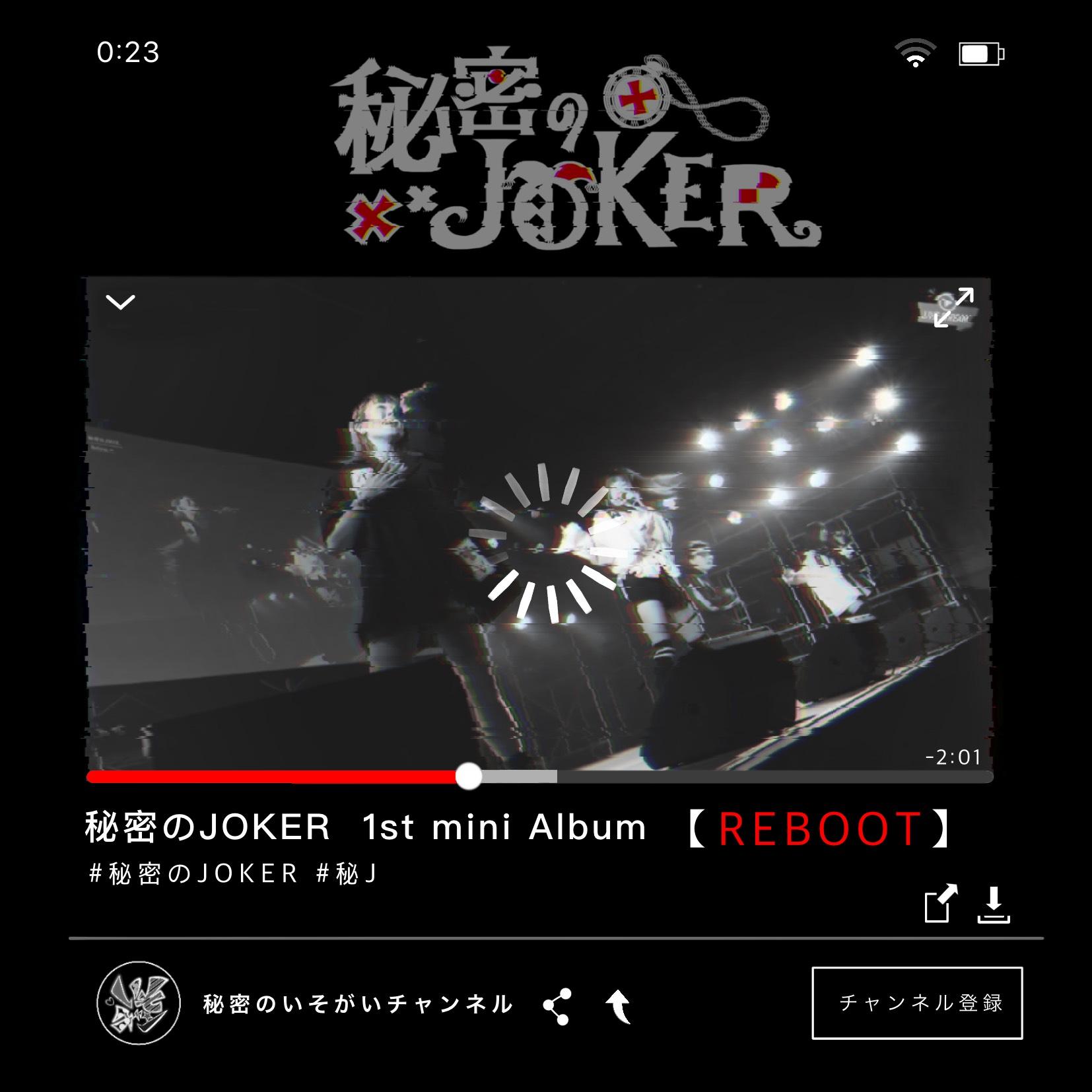 秘密のJOKER 1st mini album 【REBOOT】RELEASE決定!